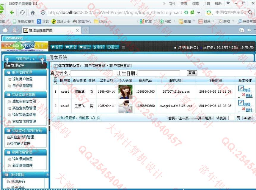 毕业论文课程设计源码实例-M025双鱼林JSP基于SSH2实验室预约管理系统截图