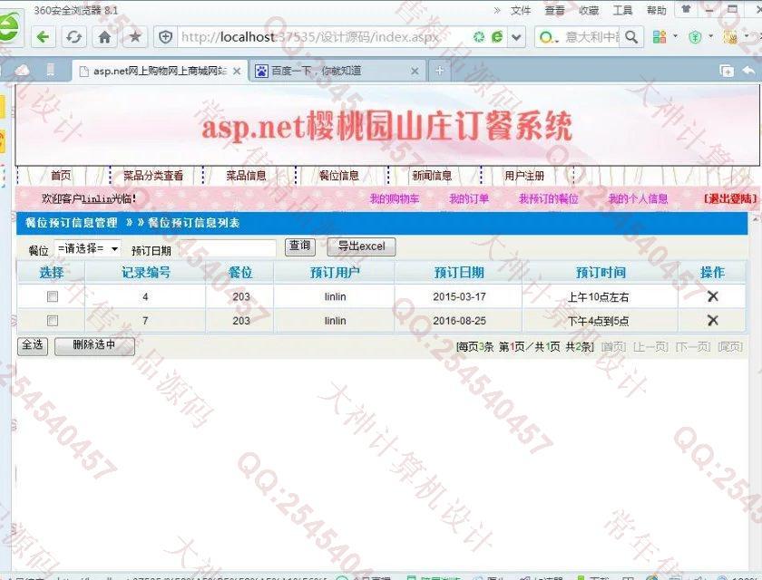 毕业论文课程设计源码实例-680双鱼林asp.net三层模式订餐系统设计截图