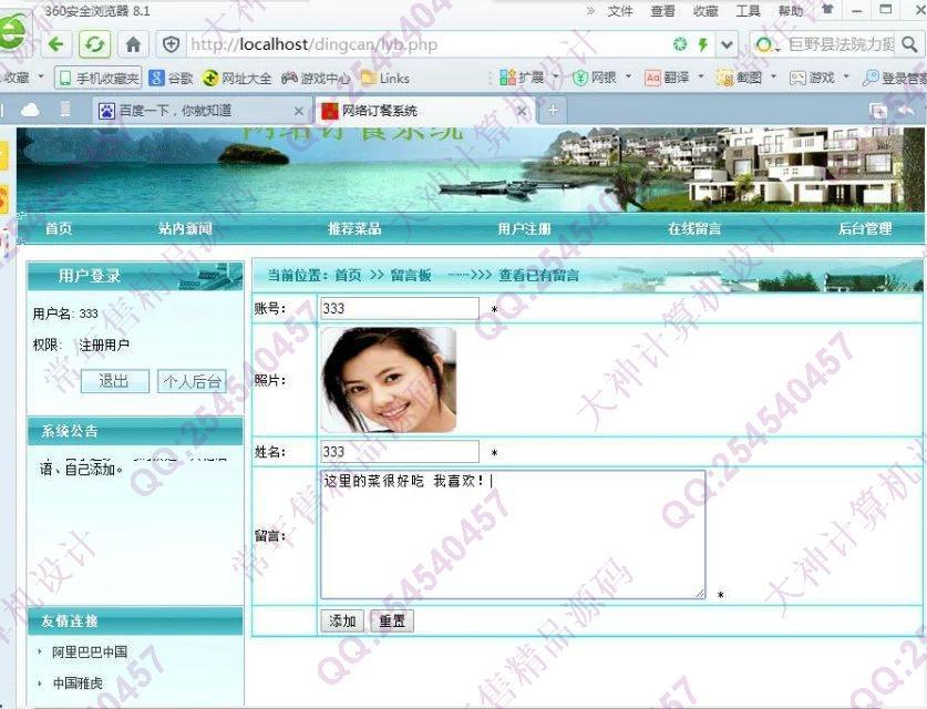 毕业论文课程设计源码实例-694PHP网上订餐系统截图