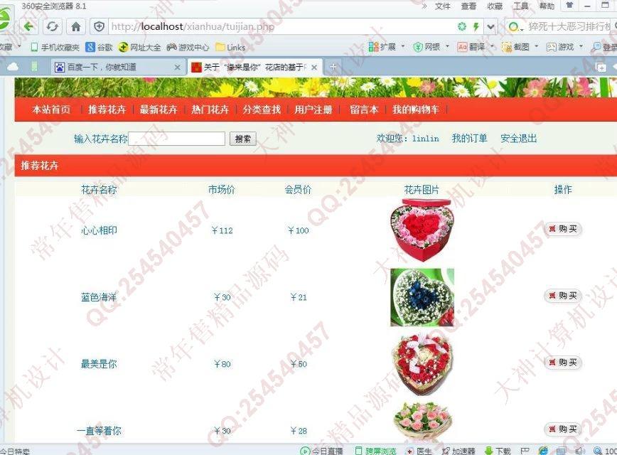 毕业论文课程设计源码实例-695PHP网上花卉鲜花销售购物网站截图