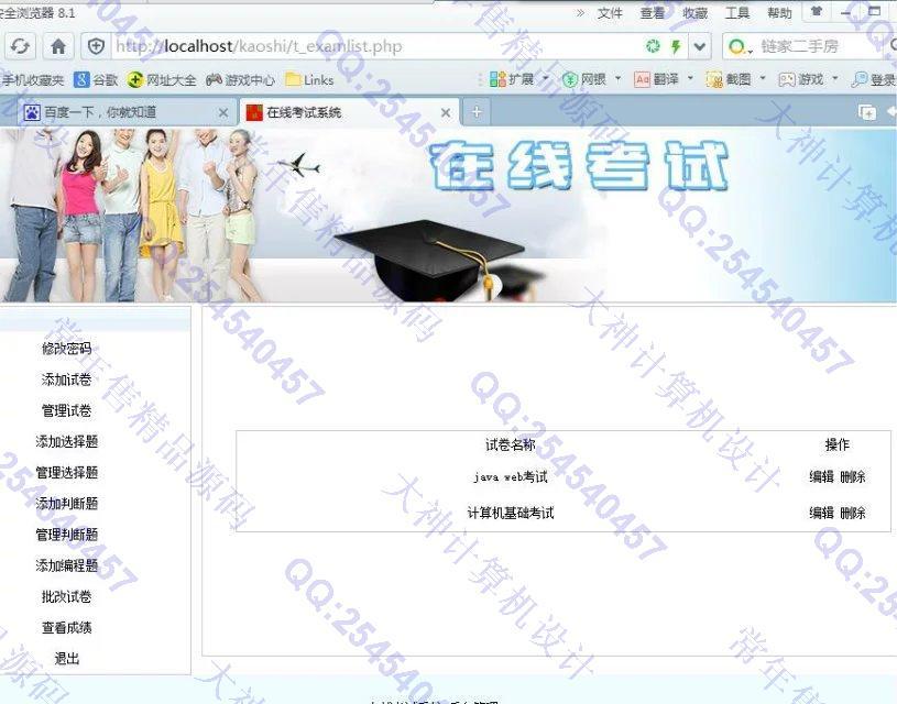 毕业论文课程设计源码实例-696PHP_MySQL在线考试系统截图