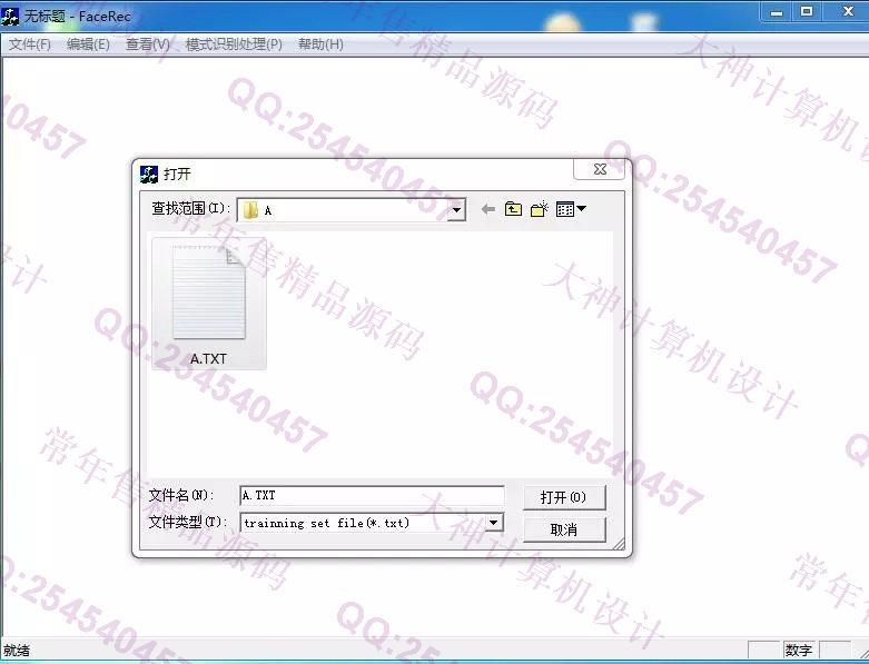 毕业论文课程设计源码实例-699VC++人脸识别检测系统截图