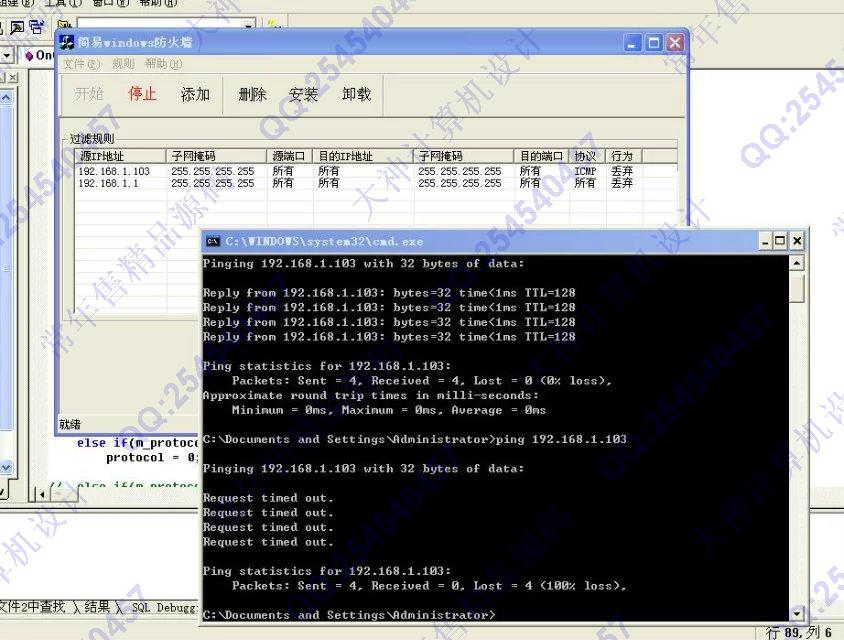 毕业论文课程设计源码实例-703VC++包过滤简易防火墙设计截图