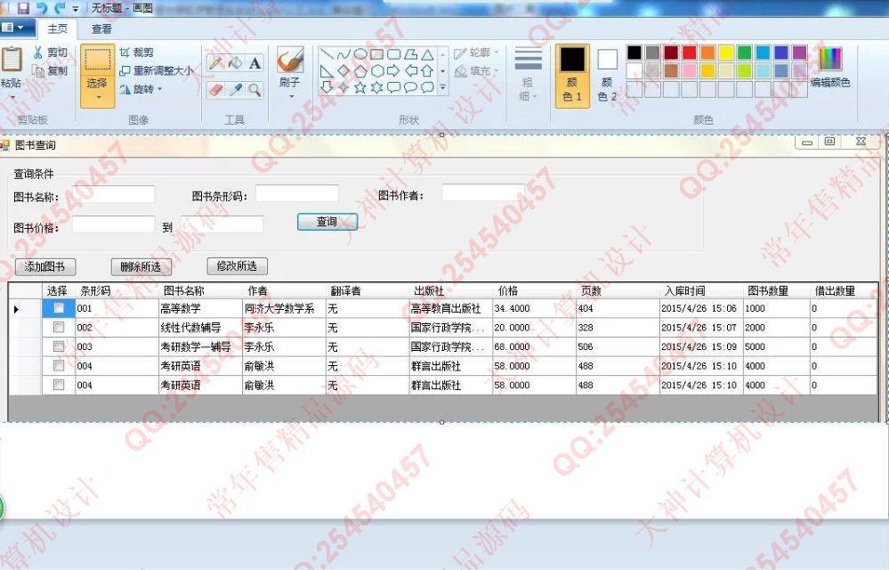 毕业论文课程设计源码实例-704C#基于winform图书馆借阅租赁系统截图