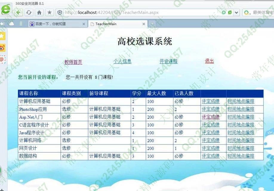 毕业论文课程设计源码实例-705asp.net高校选课系统截图