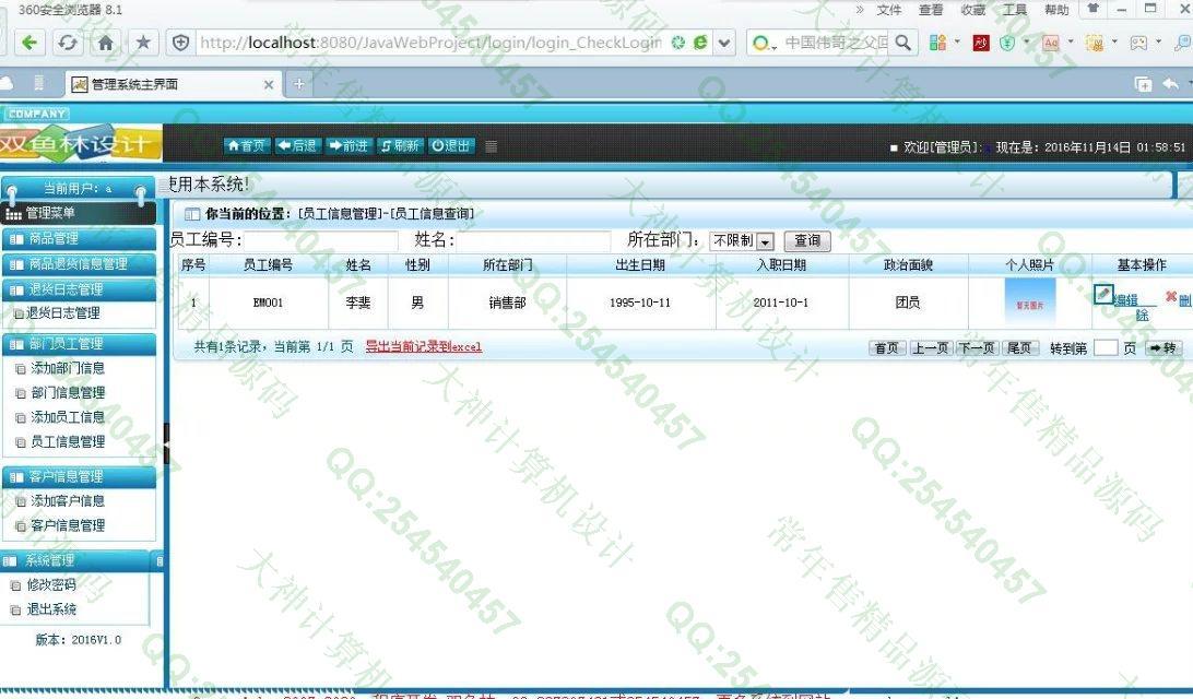 毕业论文课程设计源码实例-706双鱼林SSH2商品退货管理系统截图