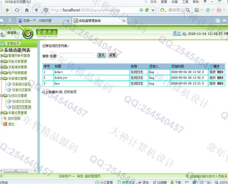 毕业论文课程设计源码实例-707JSP实验室设备管理系统截图