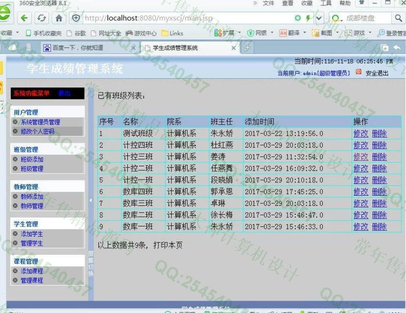 毕业论文课程设计源码实例-708基于JSP学生成绩管理系统截图