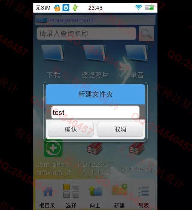 毕业论文课程设计源码实例-710安卓Android文件管理器文件浏览器截图