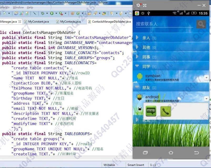 计算机毕业设计源码展示-711安卓android通讯录管理软件设计