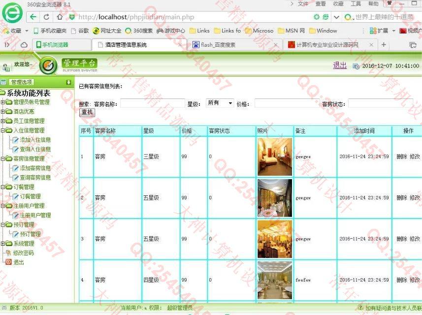 毕业论文课程设计源码实例-712PHP网上酒店预订管理系统截图
