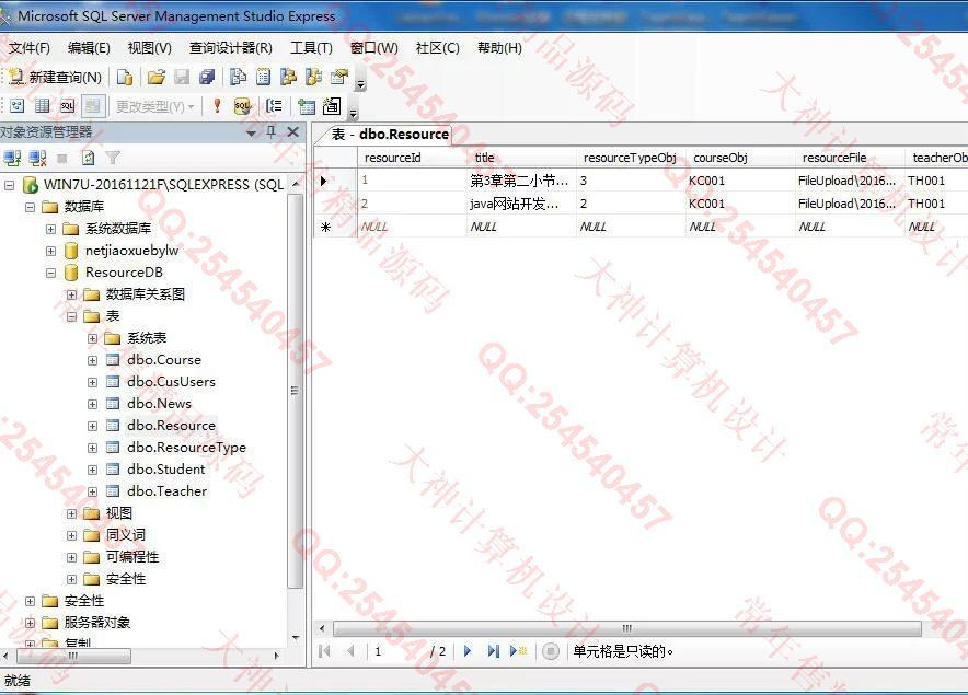 毕业论文课程设计源码实例-713asp.net教学资源共享系统截图