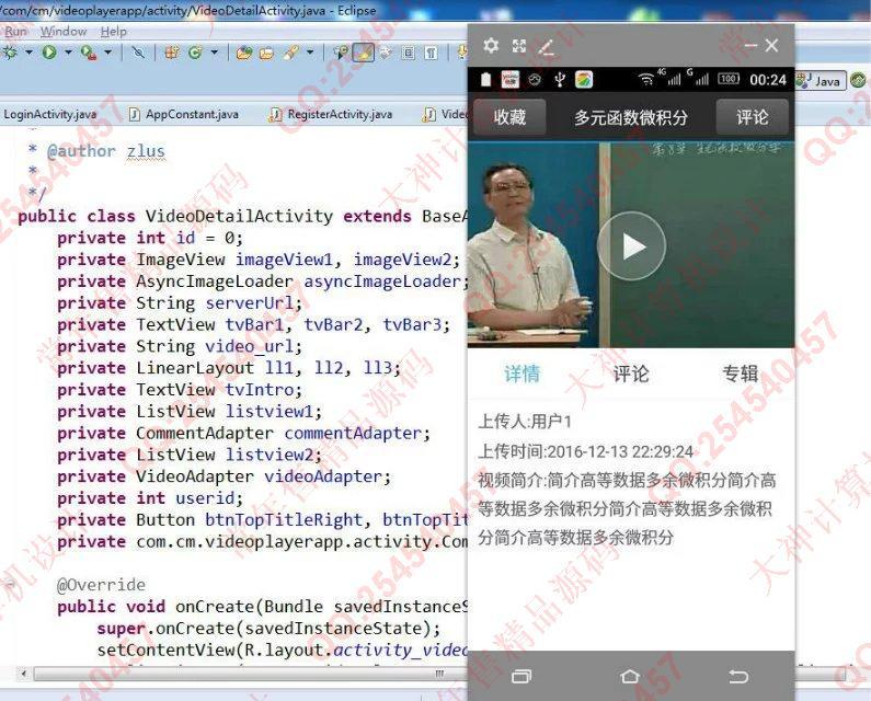 毕业论文课程设计源码实例-717安卓Android视频播放器设计截图