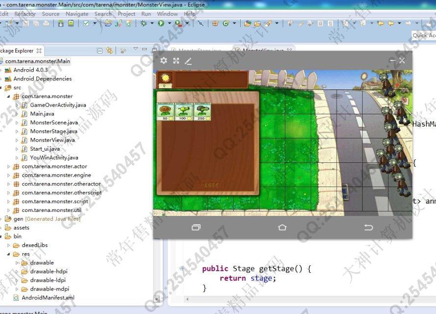 毕业论文课程设计源码实例-718安卓Android植物大战僵尸游戏设计截图