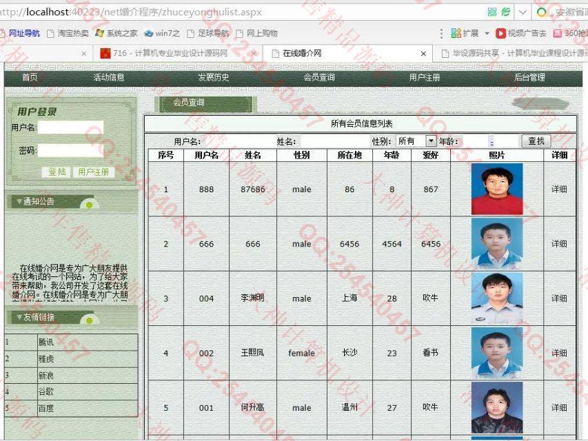 毕业论文课程设计源码实例-719asp.net在线婚介网站截图