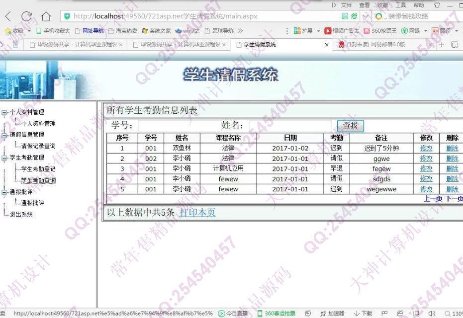 计算机毕业设计源码展示-721asp.net学生请假考勤管理系统