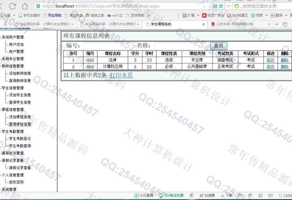 毕业论文课程设计源码实例-721asp.net学生请假考勤管理系统截图