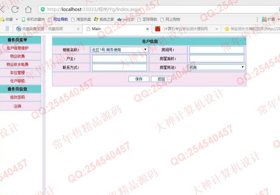 毕业论文课程设计源码实例-724asp.net小区物业管理系统截图