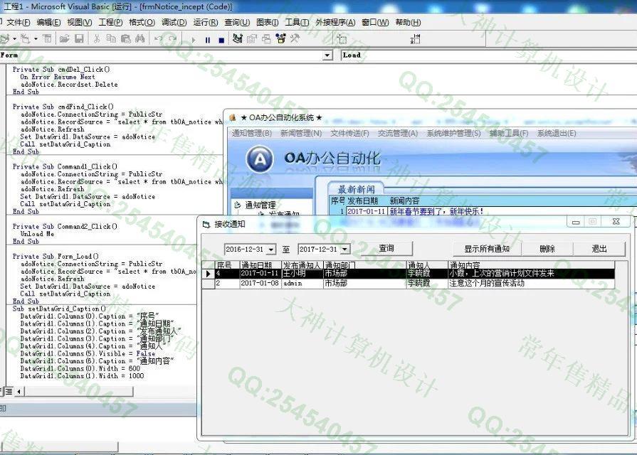 毕业论文课程设计源码实例-725Vb+sql公司OA办公自动化系统截图