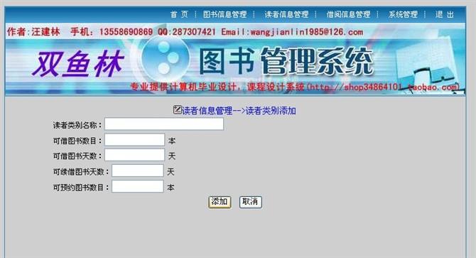 毕业论文课程设计源码实例-大神asp.net图书信息管理系统学习版截图