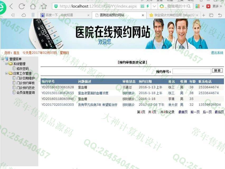 毕业论文课程设计源码实例-727asp.net医院门诊在线预约系统截图