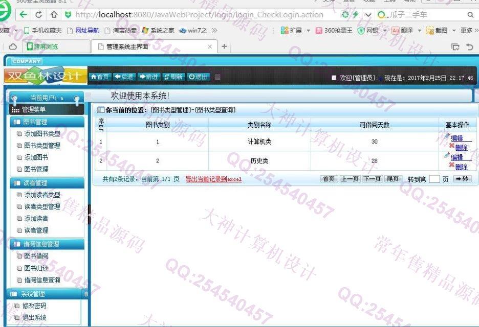 毕业论文课程设计源码实例-M027双鱼林安卓Android图书借阅管理系统截图