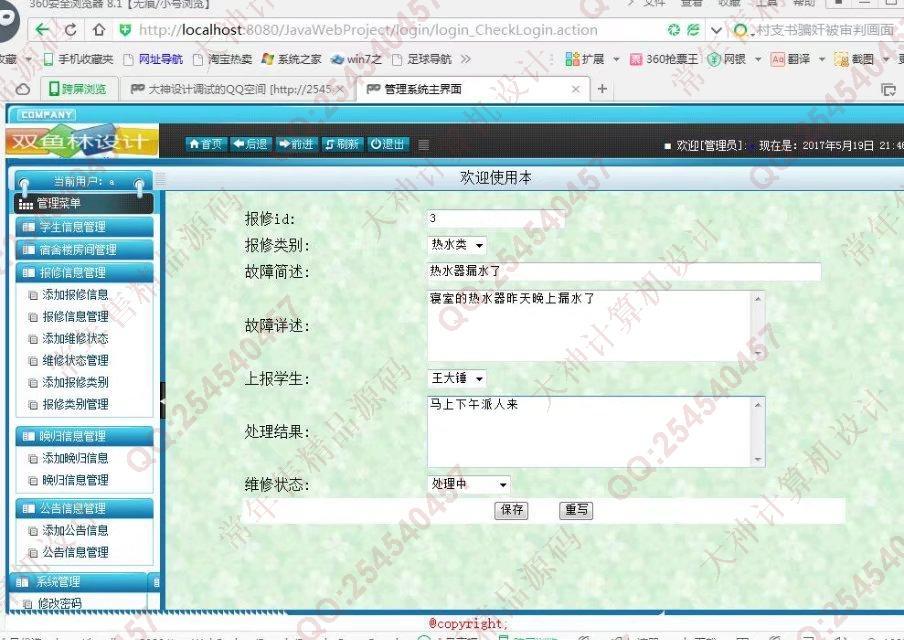 毕业论文课程设计源码实例-734双鱼林安卓Android学生宿舍管理系统截图