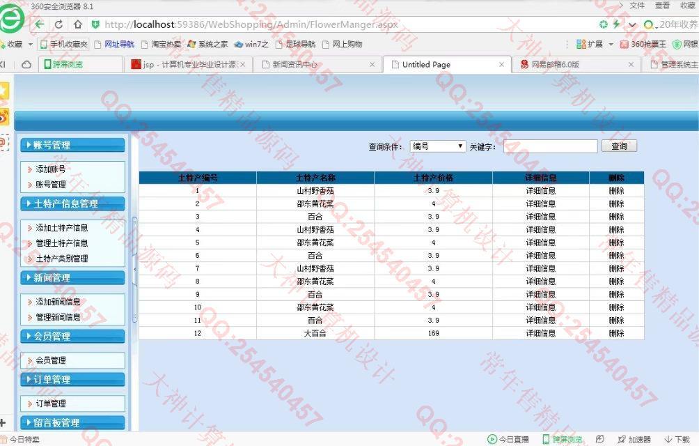 毕业论文课程设计源码实例-738asp.net土特产销售网站设计截图