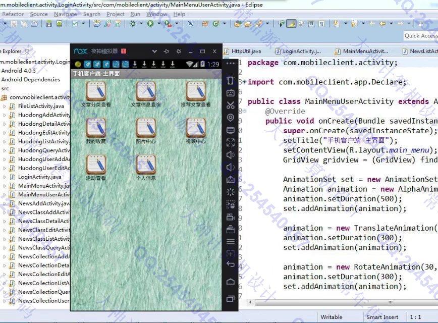 毕业论文课程设计源码实例-745双鱼林安卓Android文章图片视频分享app截图