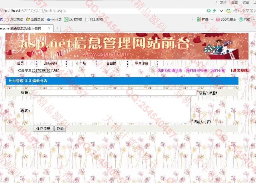 毕业论文课程设计源码实例-746双鱼林asp.net校友录班级通讯录网站截图