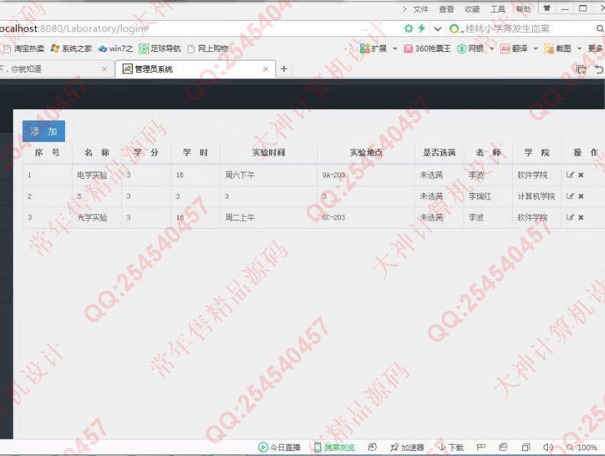 毕业论文课程设计源码实例-747HTML5基于Bootstrap网上实验课程预约系统截图