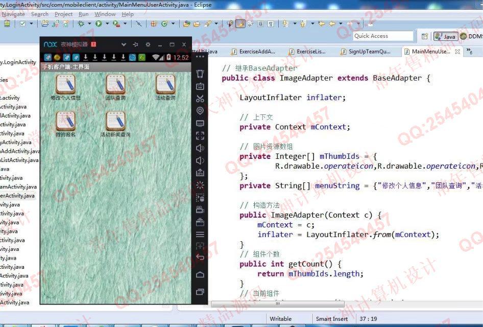 毕业论文课程设计源码实例-748双鱼林安卓Android校园志愿者APP截图