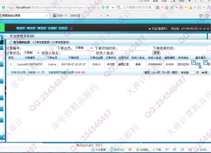 毕业论文课程设计源码实例-749双鱼林SSH2按摩椅销售订购系统截图