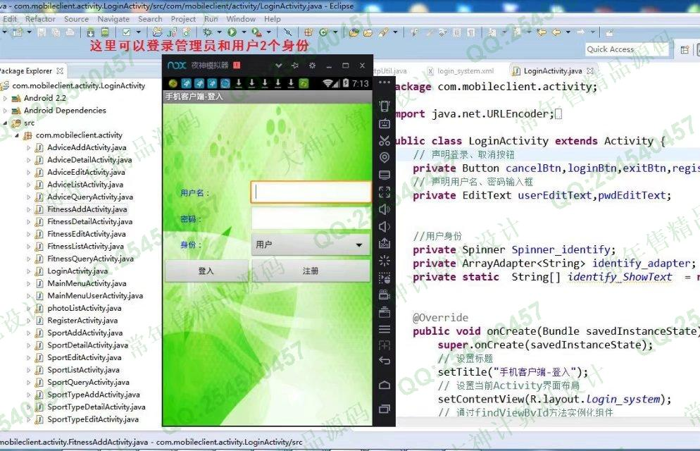 毕业论文课程设计源码实例-751双鱼林安卓Android体重管家健康app截图