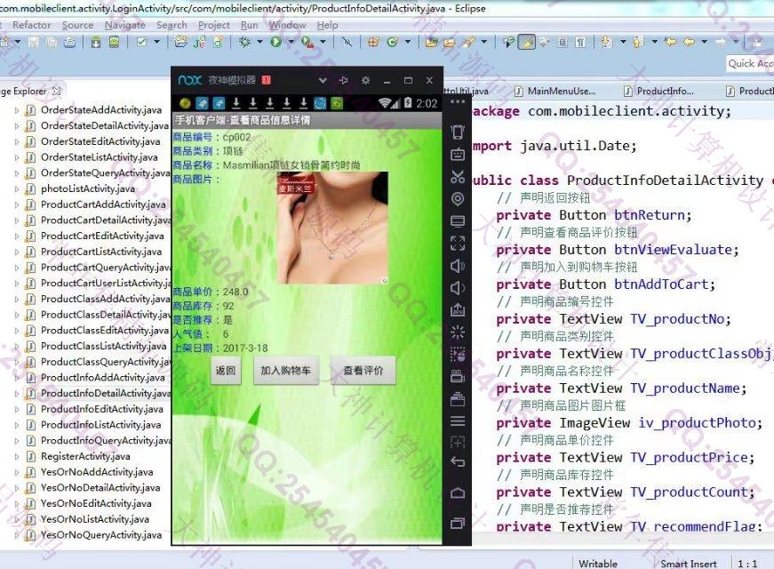 毕业论文课程设计源码实例-753双鱼林安卓Android化妆品购物app截图