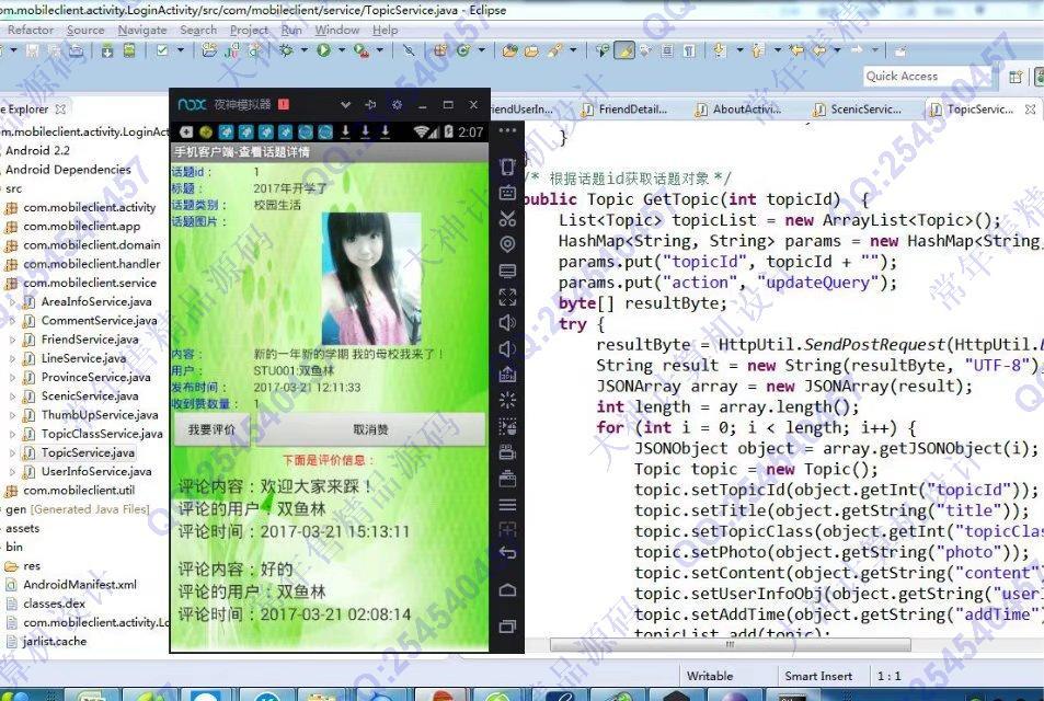 毕业论文课程设计源码实例-754双鱼林安卓Android旅游线路导航交流app截图