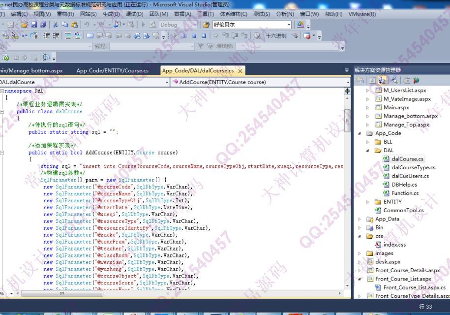毕业论文课程设计源码实例-773双鱼林asp.net课程分类与元数据标准研究截图
