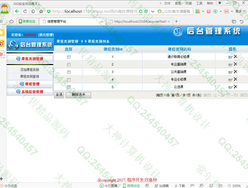 毕业论文课程设计源码实例-773大神asp.net课程分类与元数据标准研究截图