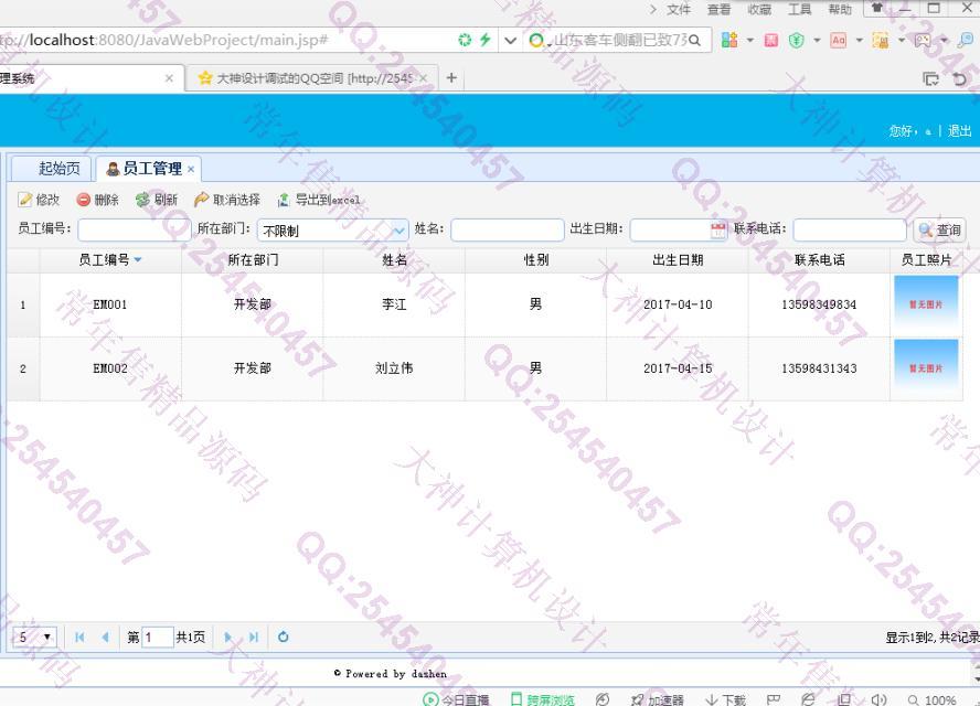 空间刷赞在线网站源码下载_空间说说刷赞在线 (https://www.oilcn.net.cn/) 综合教程 第3张