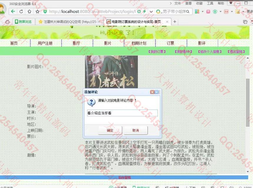毕业论文课程设计源码实例-784双鱼林JSP_SSH2_EasyUI电影院电影票订票系统截图