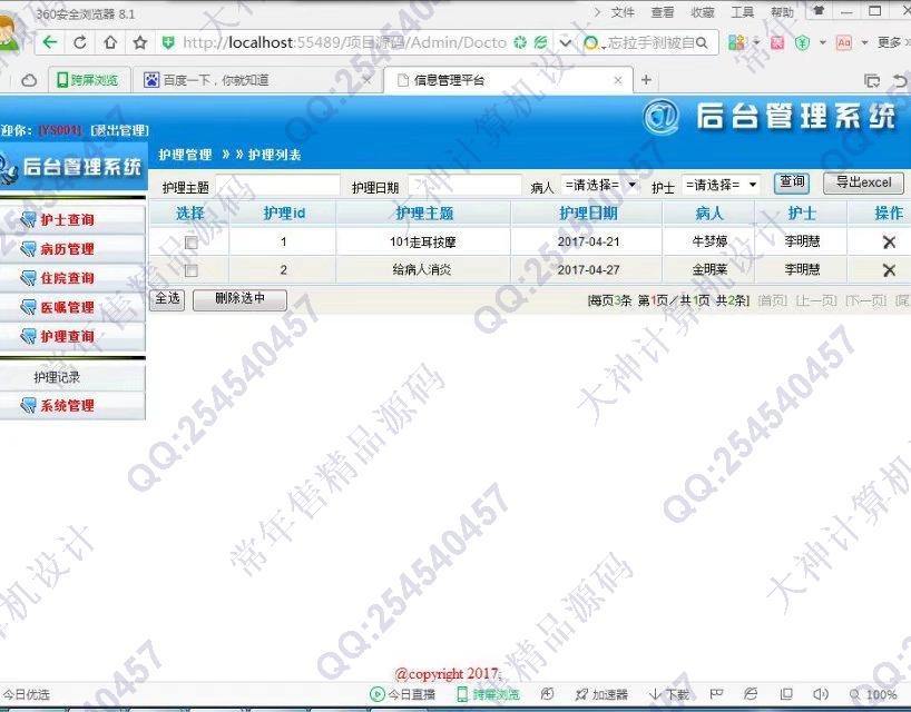 毕业论文课程设计源码实例-785双鱼林asp.net医院住院病人病历管理系统截图