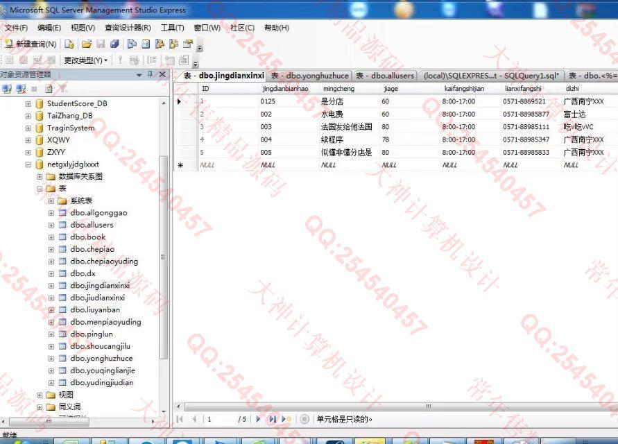 毕业论文课程设计源码实例-790ASP.NET广西旅游景点信息网站管理系统截图