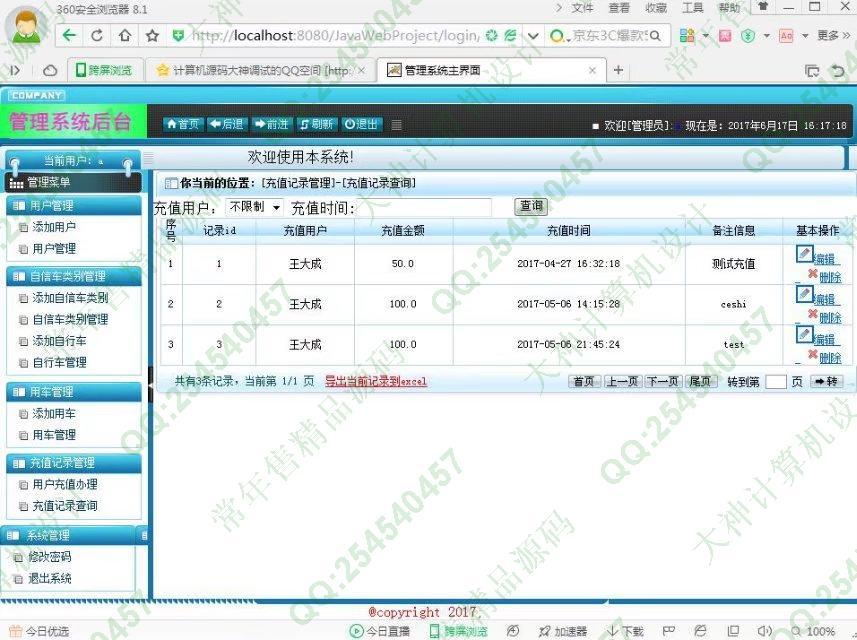 毕业论文课程设计源码实例-795双鱼林安卓Android公共自行车服务管理系统截图