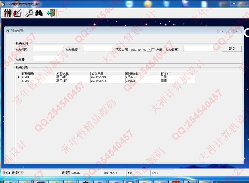 毕业论文课程设计源码实例-796双鱼林VB禄劝第一中学学生学籍管理系统截图