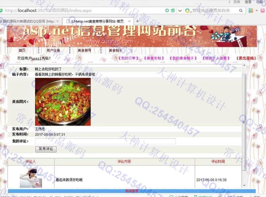毕业论文课程设计源码实例-797双鱼林asp.net美食推荐分享网站截图