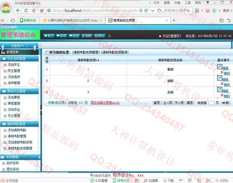 毕业论文课程设计源码实例-798双鱼林安卓android作业考勤系统截图