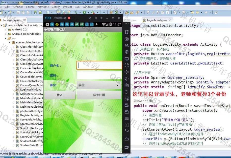 毕业论文课程设计源码实例-799双鱼林安卓Android在线教师评价评教APP截图
