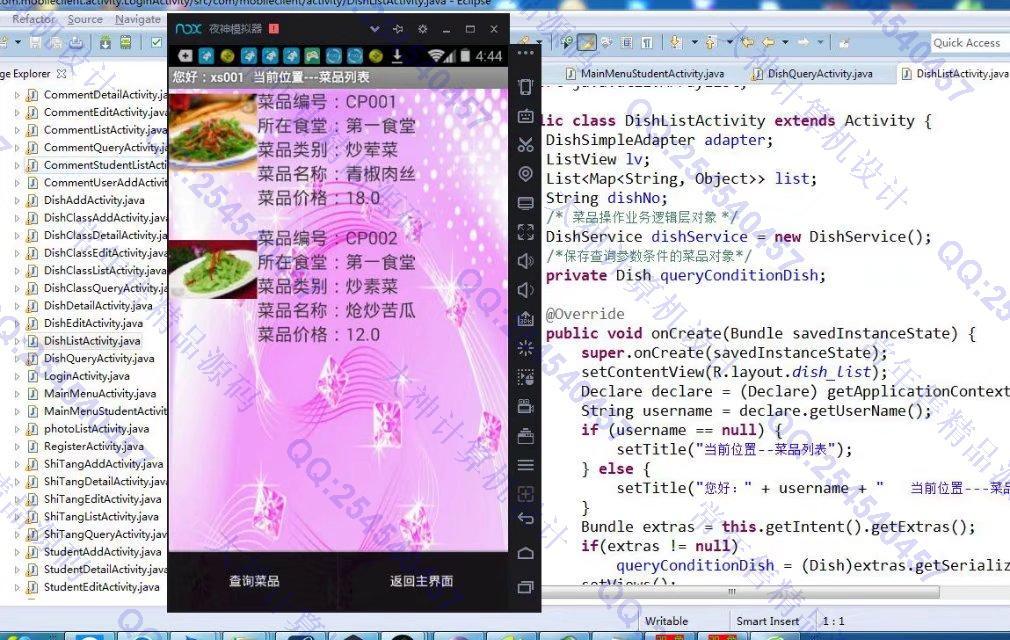 毕业论文课程设计源码实例-801双鱼林安卓Android美食评论爱食app截图