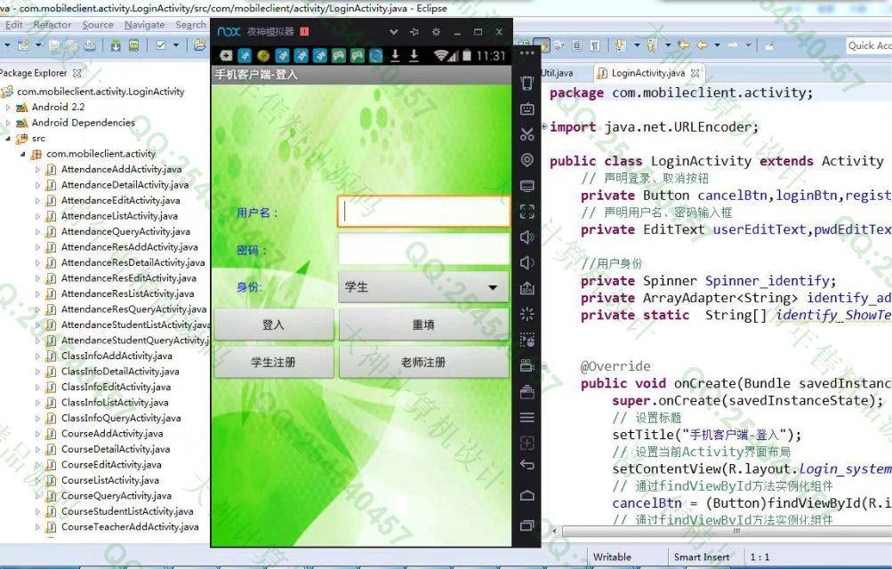 毕业论文课程设计源码实例-802双鱼林安卓Android学生考勤点名请假系统截图