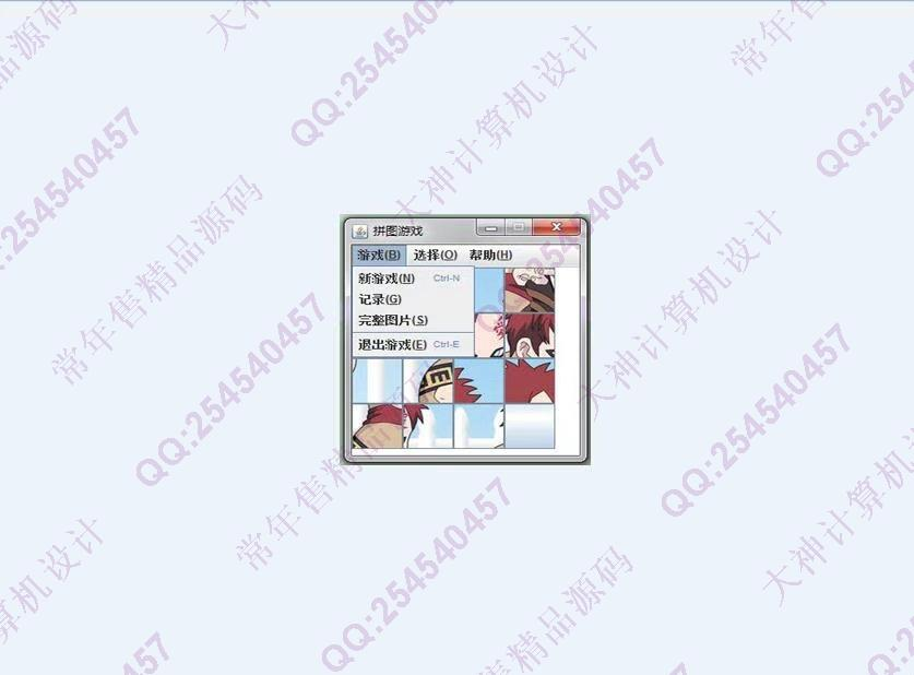 计算机毕业设计源码展示-810java拼图游戏设计与实现